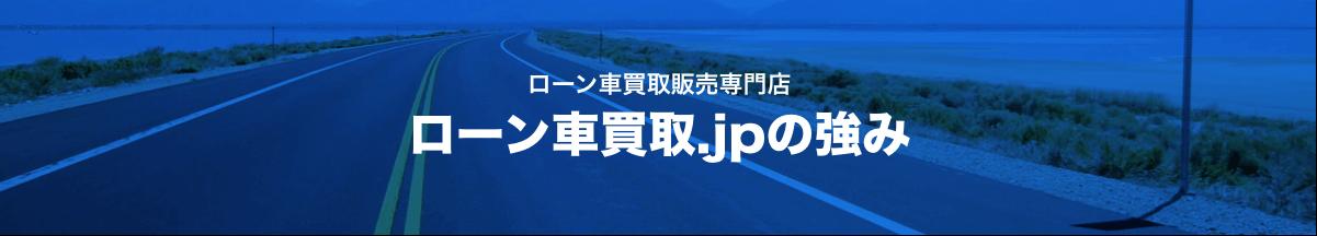 ローン車買取.jpの強み