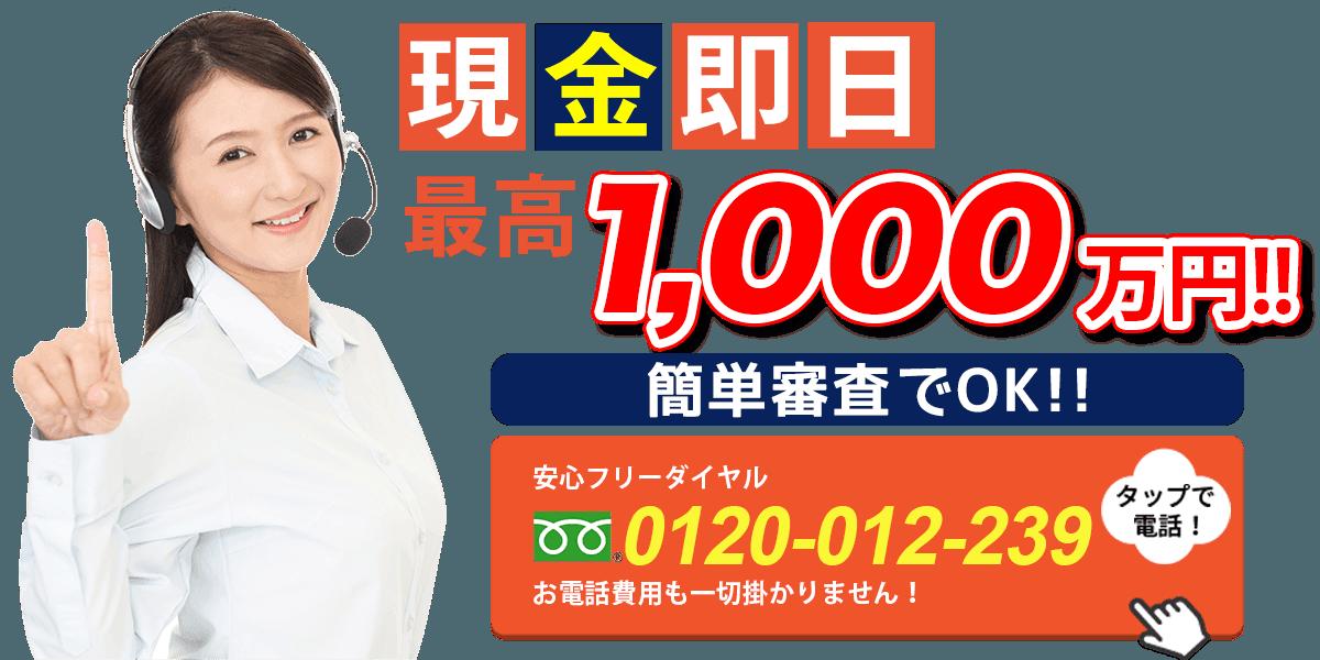 現金即日1000万円