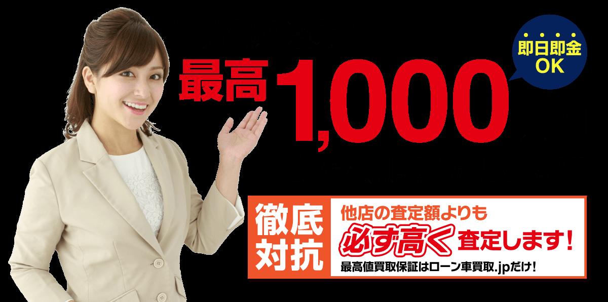 ローン車買取.jp